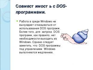 Совместимость с DOS-программами. Работа в среде Windows не вынуждает отказыватьс