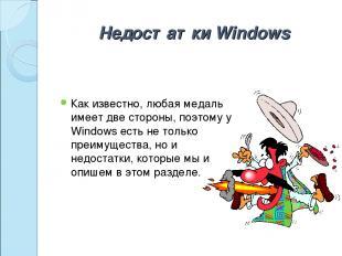 Недостатки Windows Как известно, любая медаль имеет две стороны, поэтому у Windo