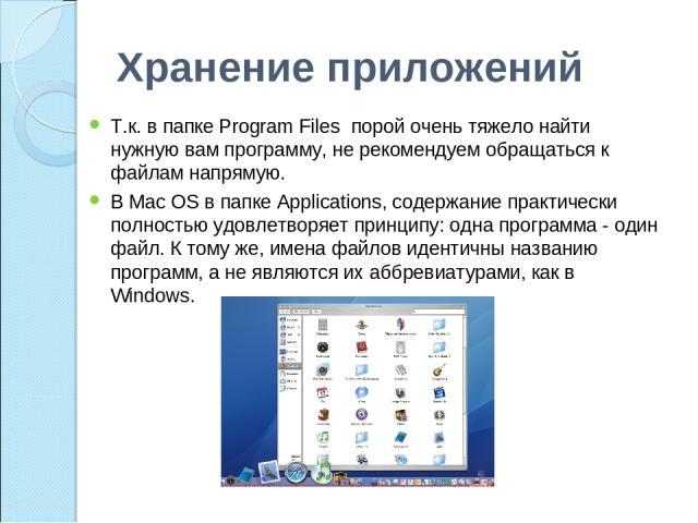 Хранение приложений Т.к. в папке Program Files порой очень тяжело найти нужную вам программу, не рекомендуем обращаться к файлам напрямую. В Mac OS в папке Applications, содержание практически полностью удовлетворяет принципу: одна программа - один …