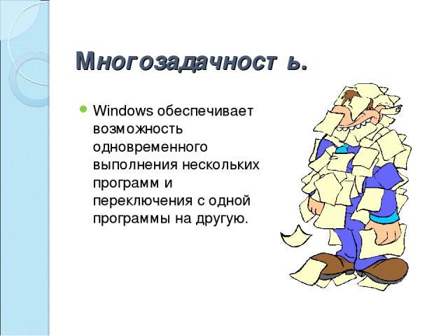 Многозадачность. Windows обеспечивает возможность одновременного выполнения нескольких программ и переключения с одной программы на другую.