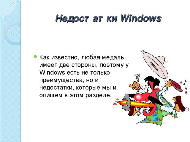 Недостатки Windows Как известно, любая медаль имеет две стороны, поэтому у Windows есть не только преимущества, но и недостатки, которые мы и опишем в этом разделе.