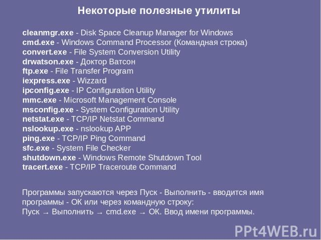 cleanmgr.exe - Disk Space Cleanup Manager for Windows cmd.exe - Windows Command Processor (Командная строка) convert.exe - File System Conversion Utility drwatson.exe - Доктор Ватсон ftp.exe - File Transfer Program iexpress.exe - Wizzard ipconfig.ex…