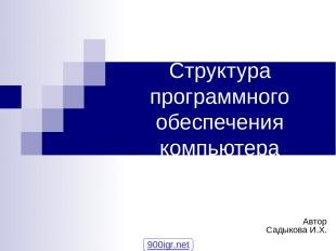 Структура программного обеспечения компьютера Автор Садыкова И.Х. 900igr.net