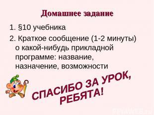 Домашнее задание 1. §10 учебника 2. Краткое сообщение (1-2 минуты) о какой-нибуд