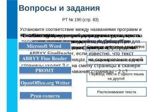 Вопросы и задания В каких случаях программы распознавания текста экономят время