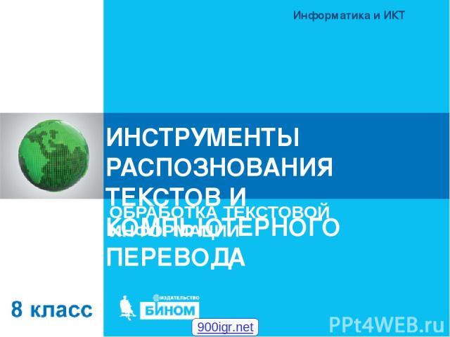 ИНСТРУМЕНТЫ РАСПОЗНОВАНИЯ ТЕКСТОВ И КОМПЬЮТЕРНОГО ПЕРЕВОДА ОБРАБОТКА ТЕКСТОВОЙ ИНФОРМАЦИИ Информатика и ИКТ 900igr.net