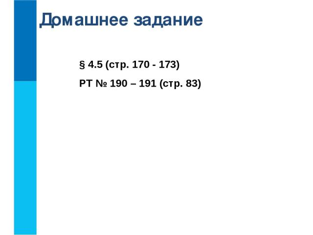 § 4.5 (стр. 170 - 173) РТ № 190 – 191 (стр. 83) Домашнее задание