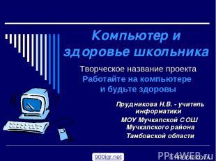 Компьютер и здоровье школьника Прудникова Н.В. - учитель информатики МОУ Мучкапс