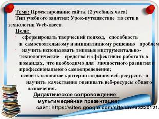 Тема: Проектирование сайта. (2 учебных часа) Тип учебного занятия: Урок-путешест