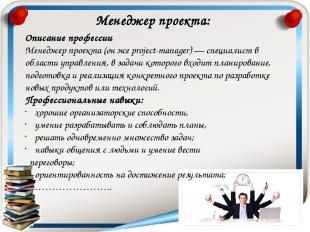 Описание профессии Менеджер проекта (он же project-manager) — специалист в облас