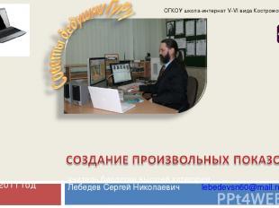 учитель биологии высшей категории Лебедев Сергей Николаевич lebedevsn60@mail.ru