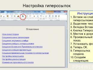 Настройка гиперссылок Инструкция Встаем на слайд с гиперссылками. Выделяем текст