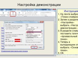 Настройка демонстрации Инструкция На ленте выбрать «Показ слайдов». Затем в разд