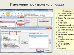 Изменение произвольного показа Инструкция На ленте выбрать Показ слайдов. Затем