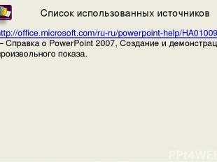 Список использованных источников http://office.microsoft.com/ru-ru/powerpoint-he