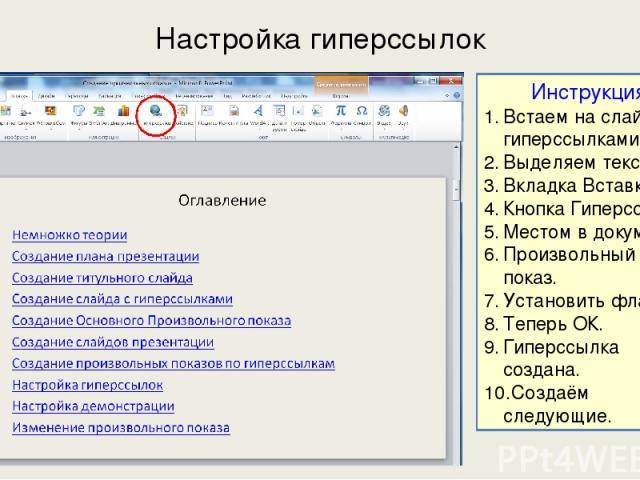 Настройка гиперссылок Инструкция Встаем на слайд с гиперссылками. Выделяем текст. Вкладка Вставка. Кнопка Гиперссылка. Местом в документе. Произвольный показ. Установить флажок. Теперь ОК. Гиперссылка создана. Создаём следующие.