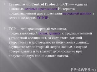 Transmission Control Protocol (TCP)— один из основныхсетевых протоколовИнтерн