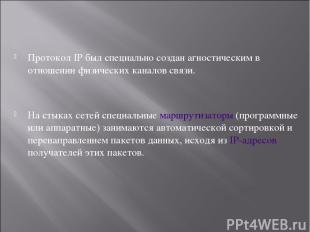 Протокол IP был специально создан агностическим в отношении физических каналов с