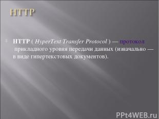 HTTP( HyperText Transfer Protocol)—протоколприкладного уровня передачи данн