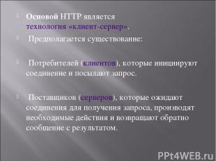 Основой HTTP являетсятехнология «клиент-сервер». Предполагается существование: