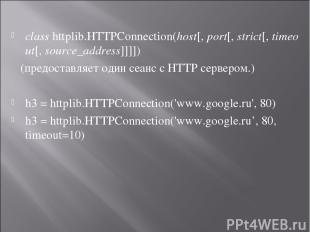 class httplib.HTTPConnection(host[, port[, strict[, timeout[, source_address]]]]