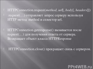 HTTPConnection.request(method, url[, body[, headers]]) request(…) отправляет зап