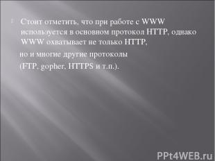 Стоит отметить, что при работе с WWW используется в основном протокол HTTP, одна