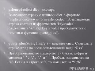 urlencode(dict) dict – словарь. Возвращает строку с данными dict в формате 'appl