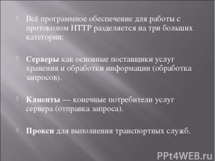 Всё программное обеспечение для работы с протоколом HTTP разделяется на три боль