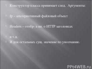 Конструктор класса принимает след. Аргументы: fp – альтернативный файловый объек