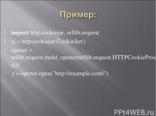 import http.cookiejar, urllib.request cj = http.cookiejar.CookieJar() opener = u