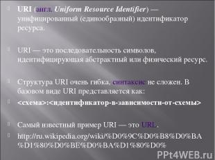 URI(англ.Uniform Resource Identifier)— унифицированный (единообразный) иденти