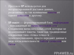 Протокол IP используется для негарантированной доставки данных, разделяемых на т