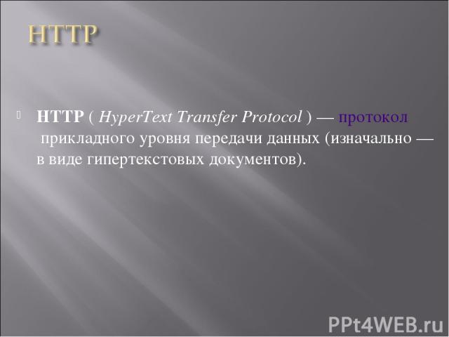 HTTP( HyperText Transfer Protocol)—протоколприкладного уровня передачи данных (изначально— в виде гипертекстовых документов).