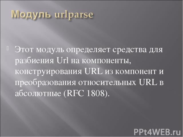 Этот модуль определяет средства для разбиения Url на компоненты, конструирования URL из компонент и преобразования относительных URL в абсолютные (RFC 1808).