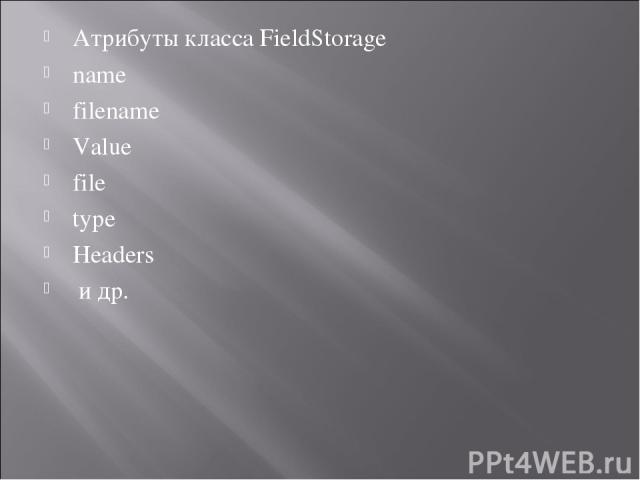 Атрибуты класса FieldStorage name filename Value file type Headers и др.