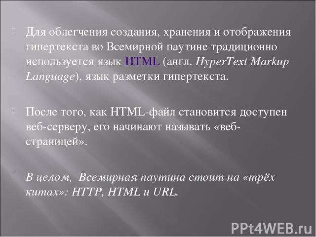 Для облегчения создания, хранения и отображения гипертекста во Всемирной паутине традиционно используется язык HTML (англ.HyperText Markup Language), язык разметки гипертекста. После того, как HTML-файл становится доступен веб-серверу, его начинают…