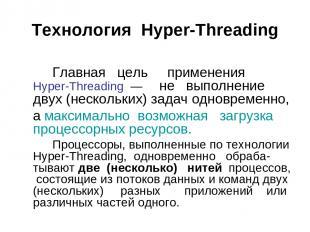 Технология Hyper-Threading Главная цель применения Hyper-Threading — не выполнен