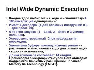 Intel Wide Dynamic Execution Каждое ядро выбирает из кода и исполняет до 4 x86 и
