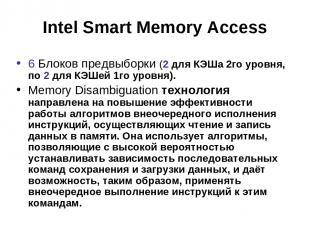 Intel Smart Memory Access 6 Блоков предвыборки (2 для КЭШа 2го уровня, по 2 для
