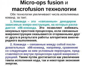 Micro-ops fusion и macrofusion технологии Обе технологии увеличивают числа испол