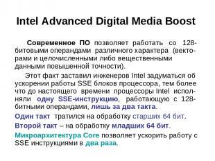 Intel Advanced Digital Media Boost Современное ПО позволяет работать со 128-бито