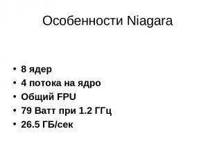 Особенности Niagara 8 ядер 4 потока на ядро Общий FPU 79 Ватт при 1.2 ГГц 26.5 Г