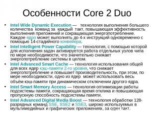 Особенности Core 2 Duo Intel Wide Dynamic Execution— технология выполнения боль