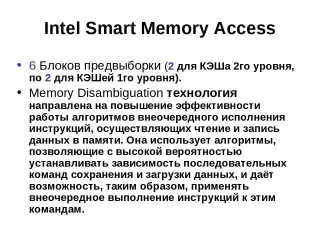 Intel Smart Memory Access 6 Блоков предвыборки (2 для КЭШа 2го уровня, по 2 для КЭШей 1го уровня). Memory Disambiguation технология направлена на повышение эффективности работы алгоритмов внеочередного исполнения инструкций, осуществляющих чтение и …