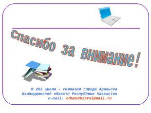 № 262 школа - гимназия города Аральска Кзылординской области Республики Казахста