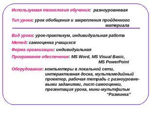 Используемая технология обучения: разноуровневая Тип урока: урок обобщения и зак