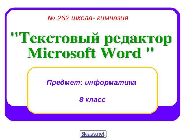 № 262 школа- гимназия Предмет: информатика 8 класс 5klass.net