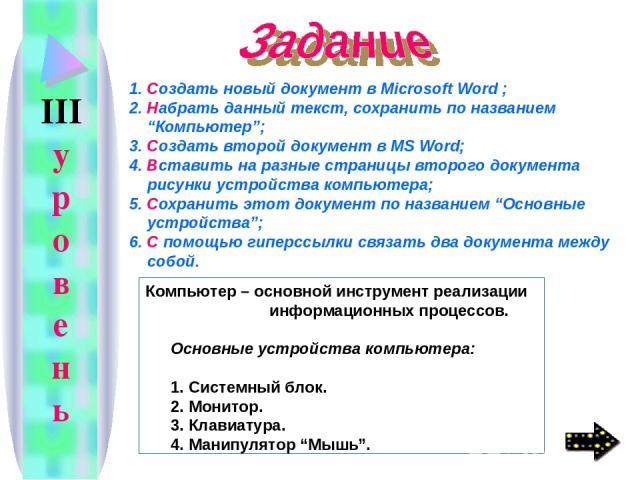 """Создать новый документ в Microsoft Word ; 2. Набрать данный текст, сохранить по названием """"Компьютер""""; 3. Создать второй документ в MS Word; 4. Вставить на разные страницы второго документа рисунки устройства компьютера; 5. Сохранить этот документ п…"""