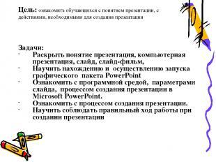 Для чего предназначена программа Power Point для подготовки презентаций и слайд